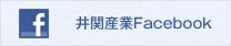 井関産業Facebook